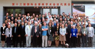 Participants of 2005 International Panorama Conference